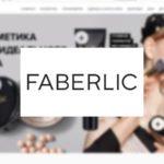 Личный кабинет Faberlic